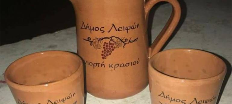 Γιορτή Κρασιού...